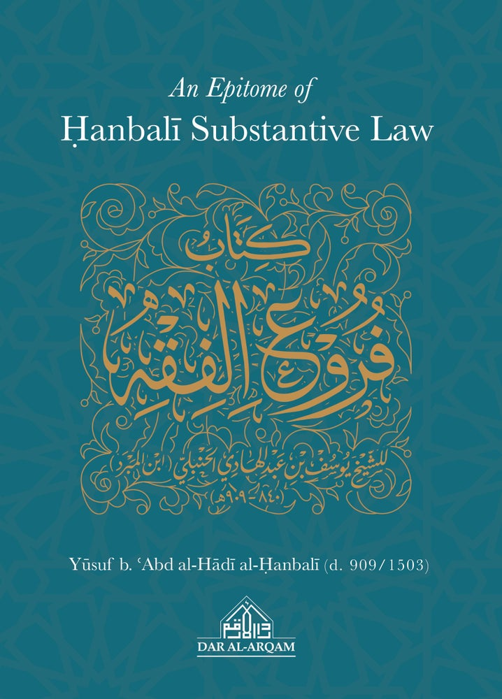 Image of An Epitome of Hanbali Substantive Law