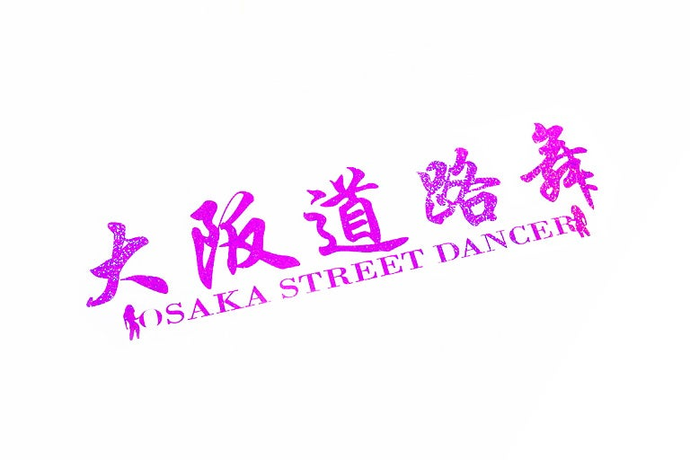 Image of Osaka Street Dancer Sticker