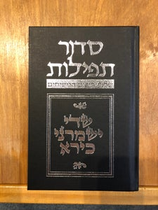 Image of Budoff Siddur - 4th Edition