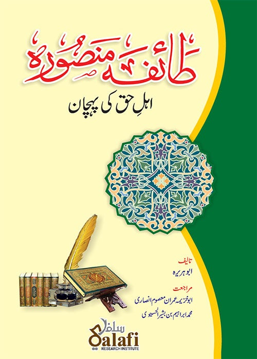 Image of FREE BOOK [Urdu] - Ta'ifah Mansurah - The Signs of the People on the Truth