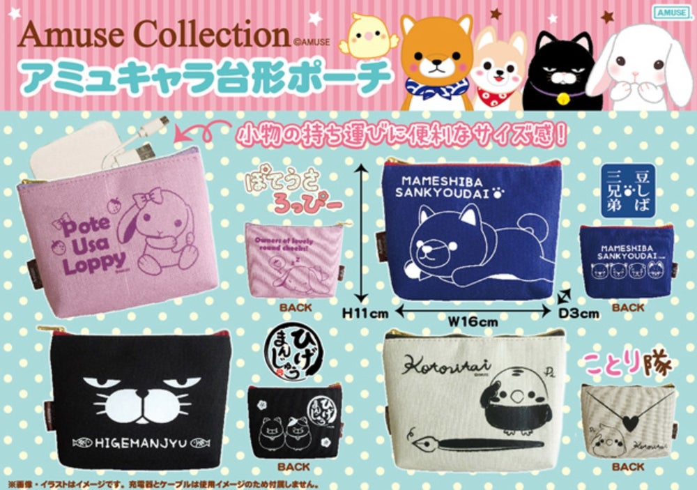 Image of Amuse Friends Pouch