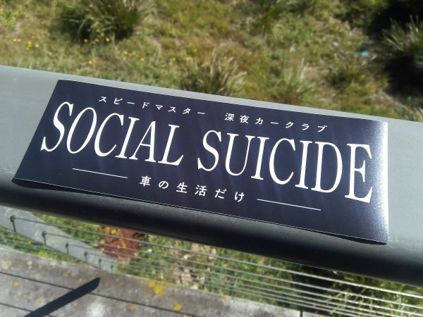 Image of Social Suicide