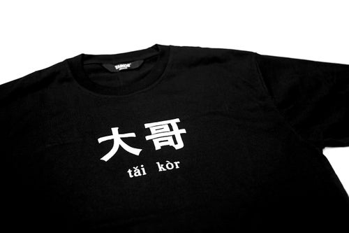 "Image of TAIKOR ""Big Brother"" T-shirt 2018"