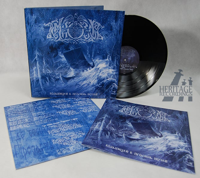 "Image of TEMNOZOR ""Folkstorm of the Azure Nights"" GATEFOLD 12"" LP - BLACK"