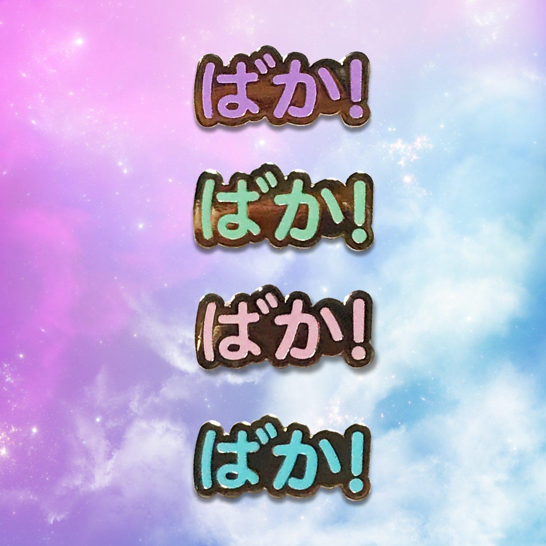 B-Grade Villain Taiyaki Enamel Pin  anime chibi manga ita bag kawaii cute flair japanese