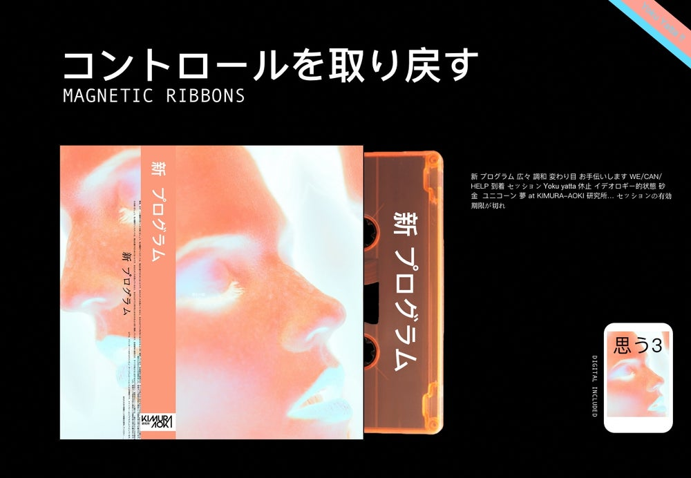 Image of KIMURA-AOKI 研究所 : Magnetic Ribbons (HQ Edition)