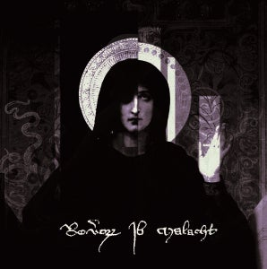"Image of Reverorum ib Malacht ‎– Im Ra Distare Summum Soveris Seris Vas Innoble 12"" LP"