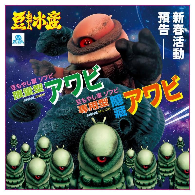 Image of Mame moyashi : Abalone army