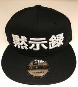 "Image of Apakalypse ""黙示録"" Black (New Era) SNAPBACK"