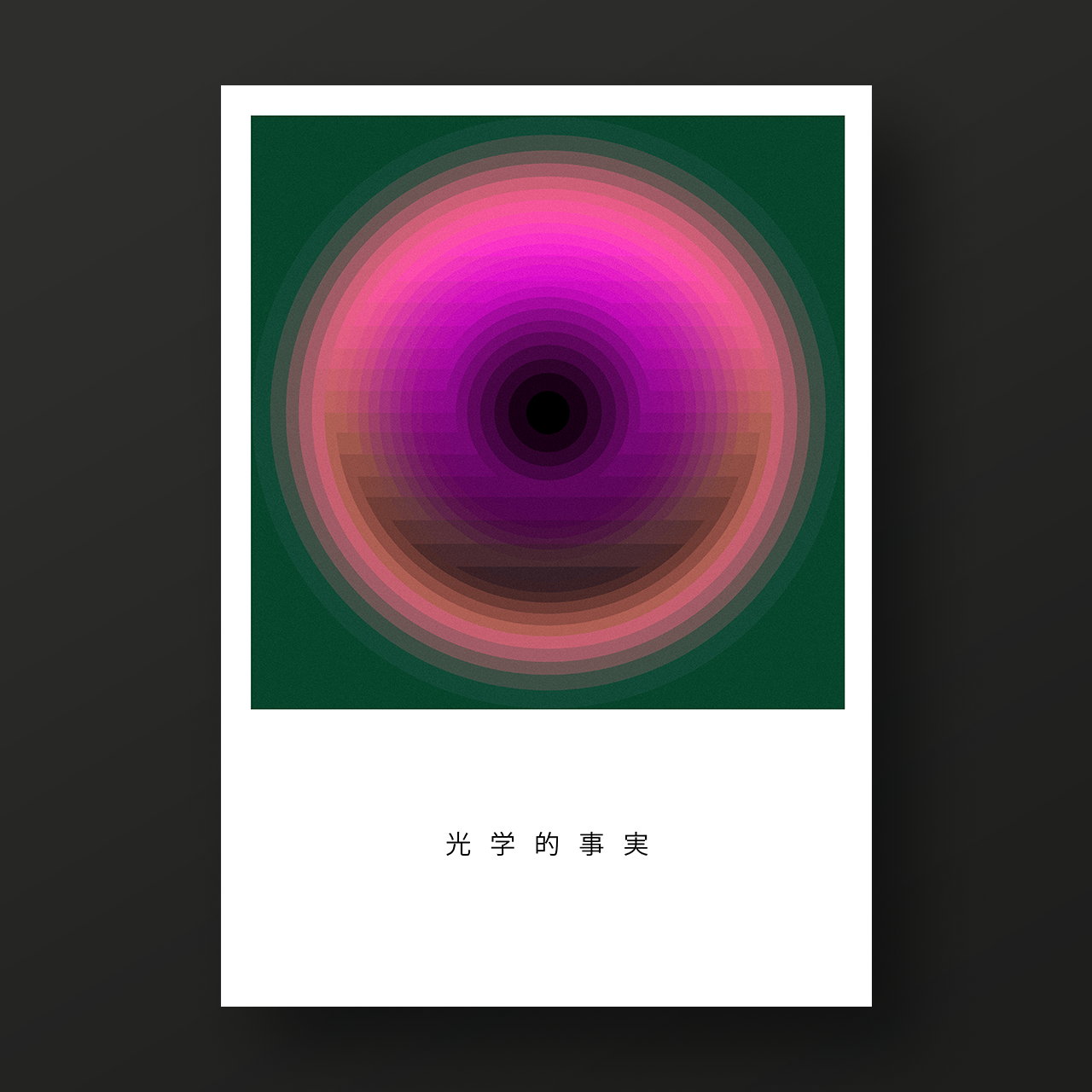 Image of Optical Reality No.16 Poster