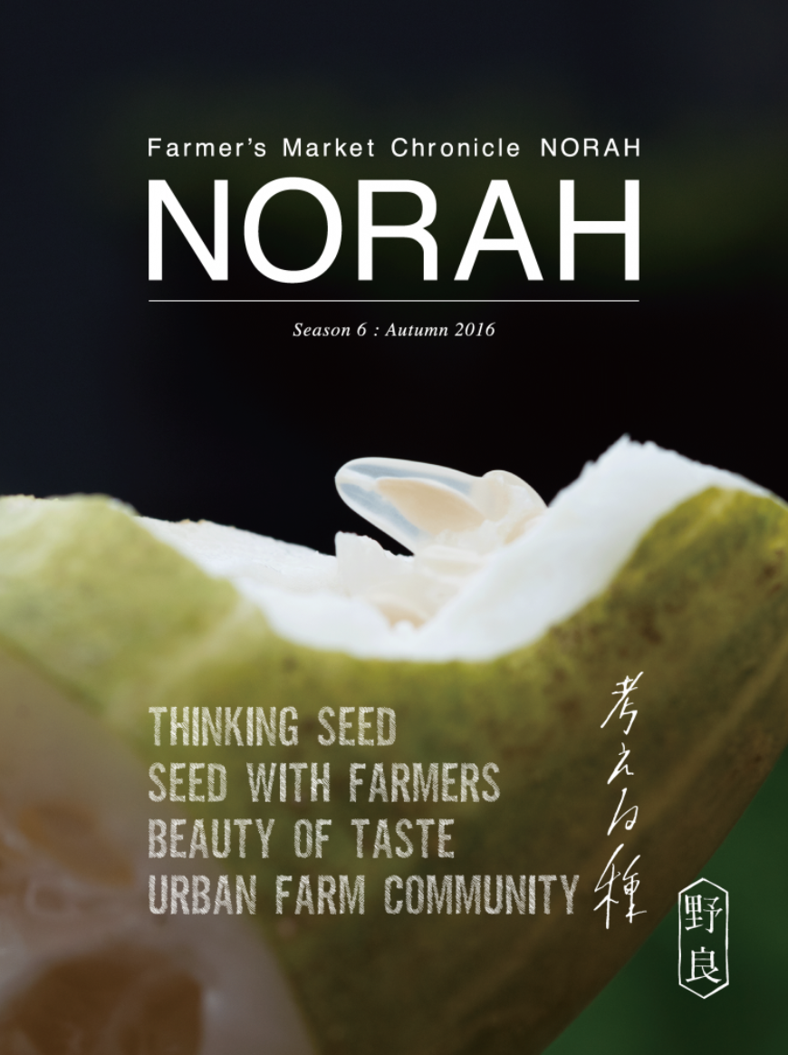 Image of NORAH season 6 - Farmer's Market Chronicle