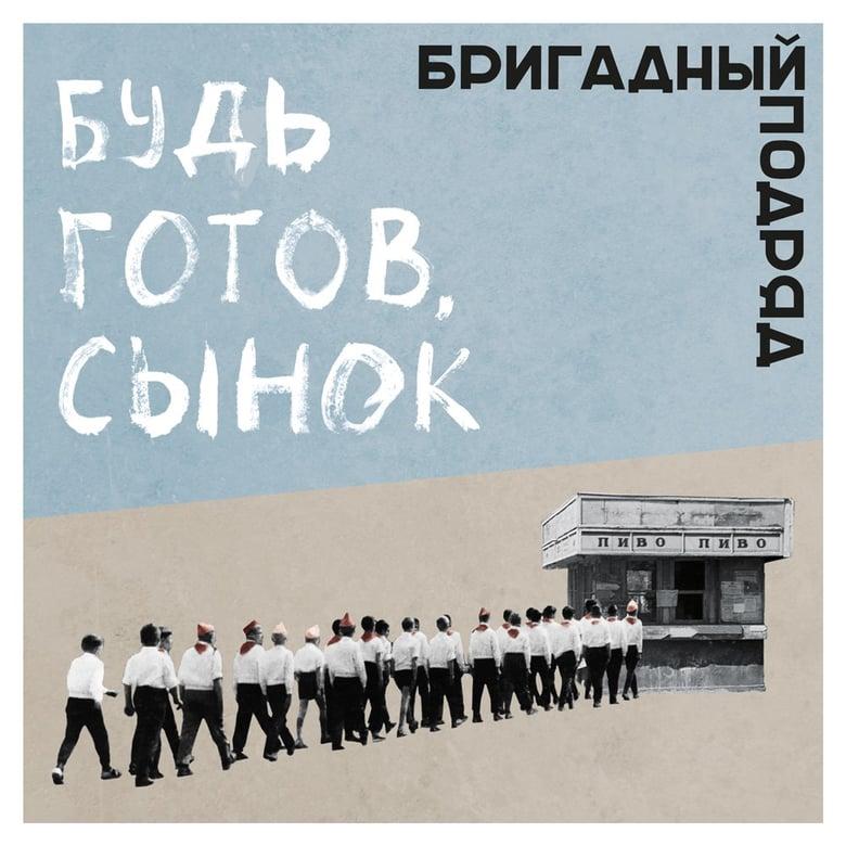 """Image of Бригадный Подряд - Будь Готов, Сынок (7"""")"""