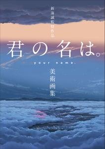Image of Background Art of Makoto Shinkai's Your Name