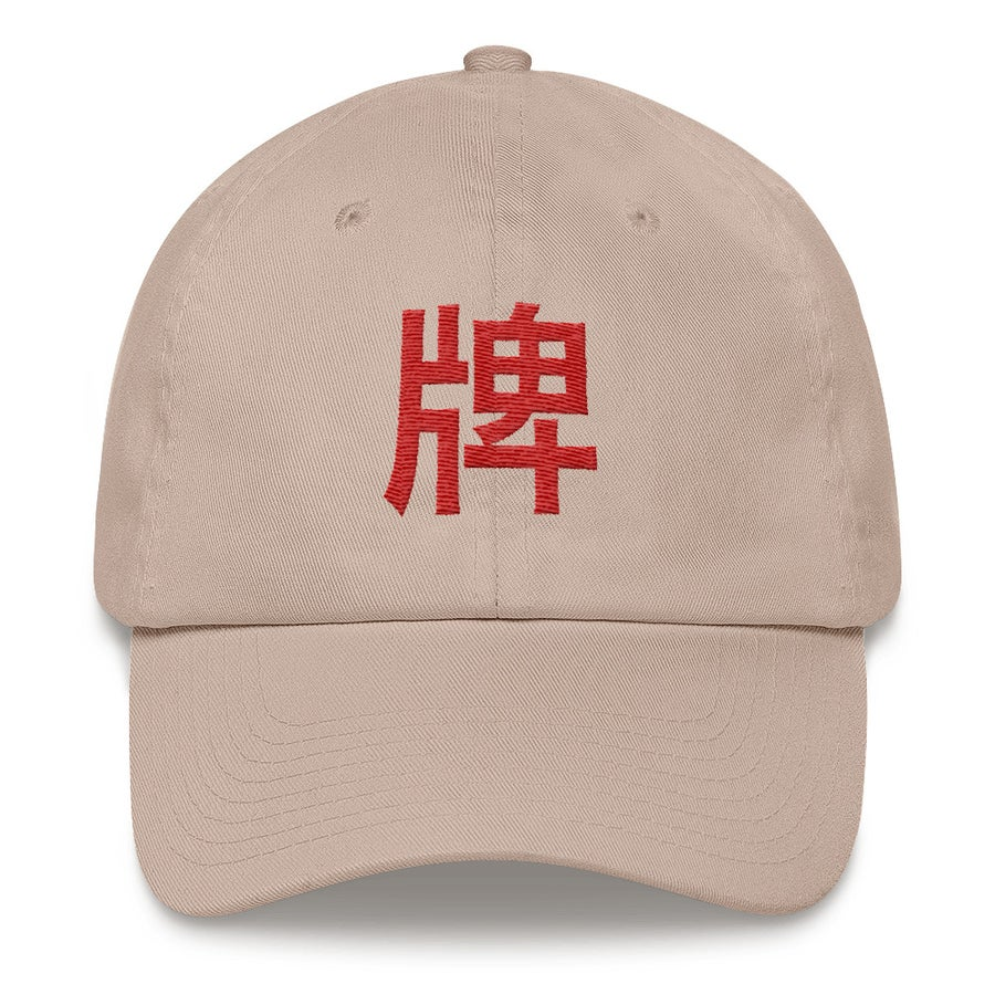 Image of Beige Dad Cap