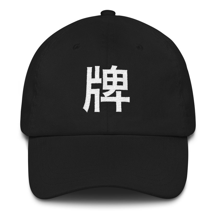 Image of B&W Dad Cap