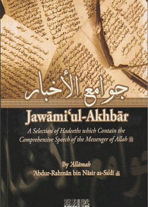 Image of  Jawami ul-Akhbar – A Selection of Hadith – Shaykh Abdur-Rahman b. Nasir as-Sa'di (d.1376)