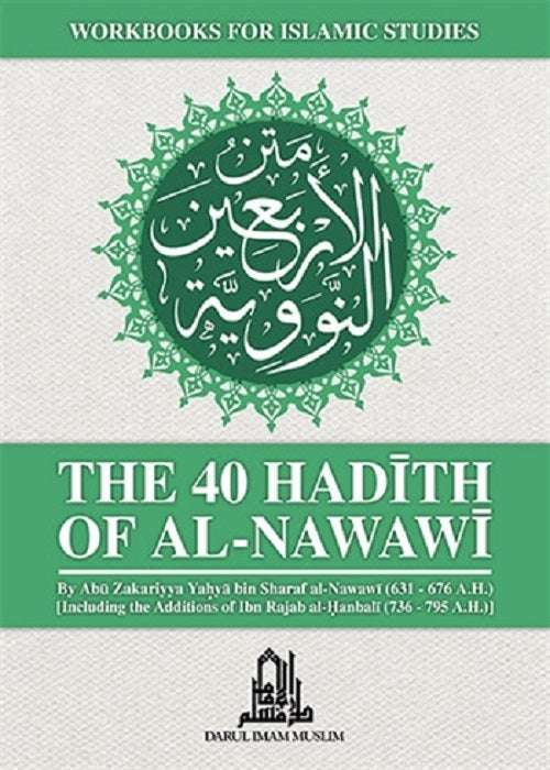 Image of  40 Hadith of Imam al-Nawawi- Workbooks for Islamic Studies