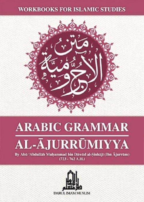 Image of Arabic Grammar : Al-Ajurrumiyya – Workbooks for Islamic Studies