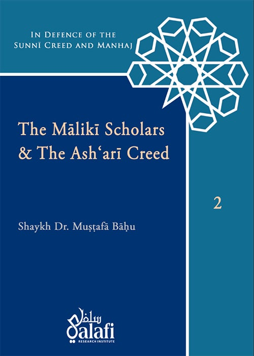 Image of The Maliki Scholars & the Ashʿari Creed - Shaykh Dr. Mustafa Bahu