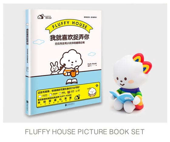 Image of Fluffy House Picture Book Set