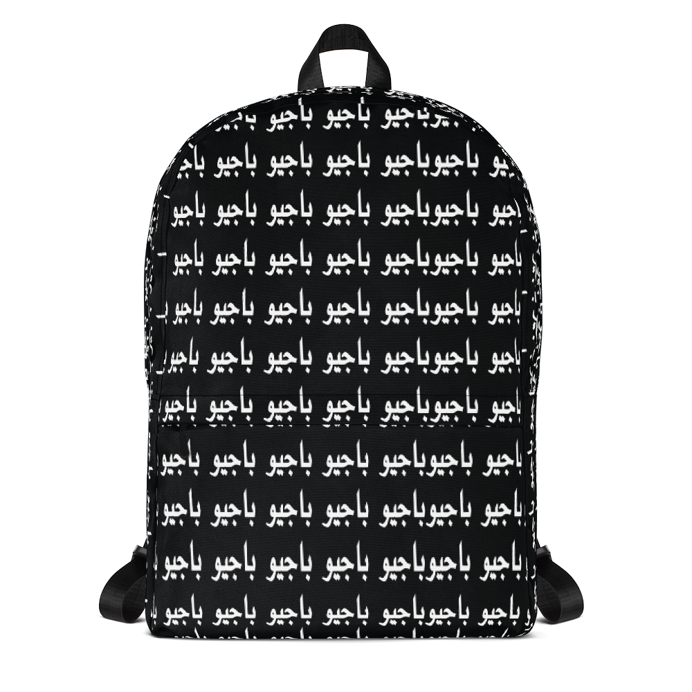 Image of Backpack (Arabic) (Black)