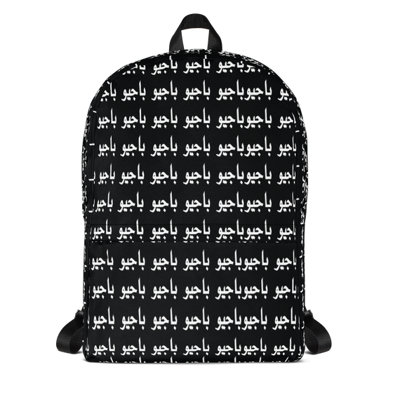 Image of Backpack (Arabic) (Black)