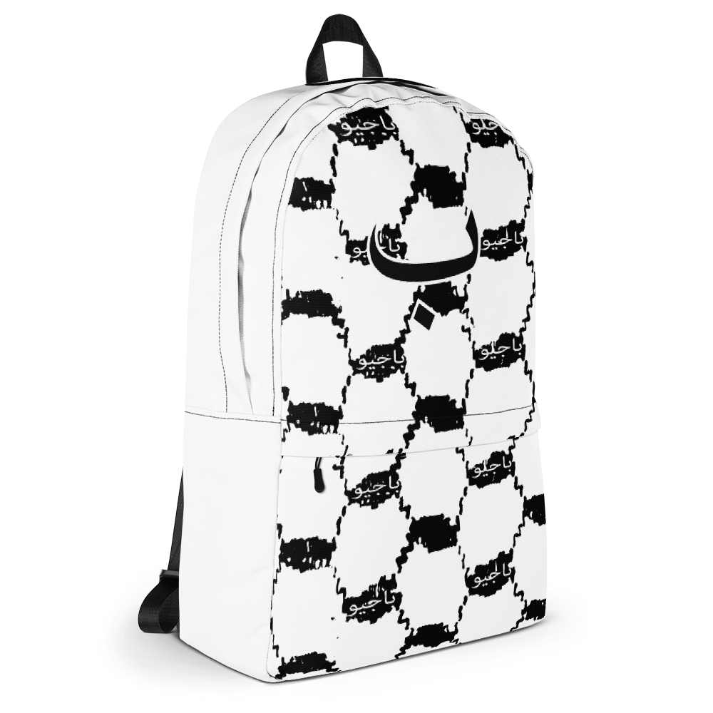 Image of Backpack ب (White)