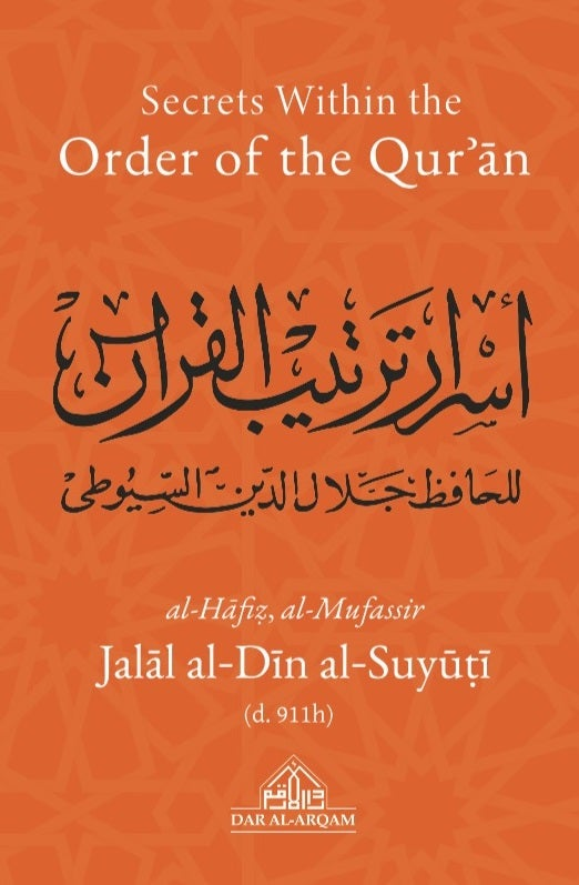 Image of Secrets Within the Order of the Qur'an by Jalal al-Din al-Suyuti