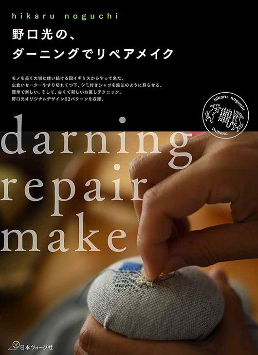 Image of Darning Repair Make by Hikaru Noguchi