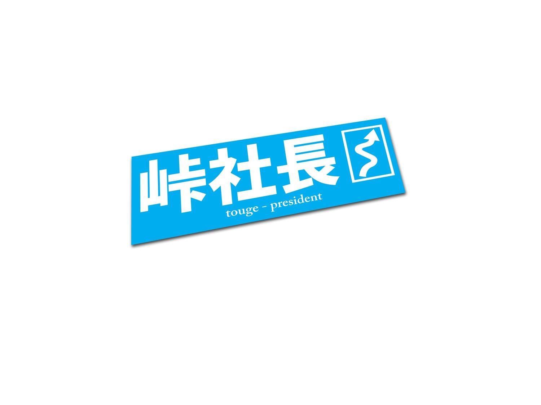 Image of 峠社長 | Touge President