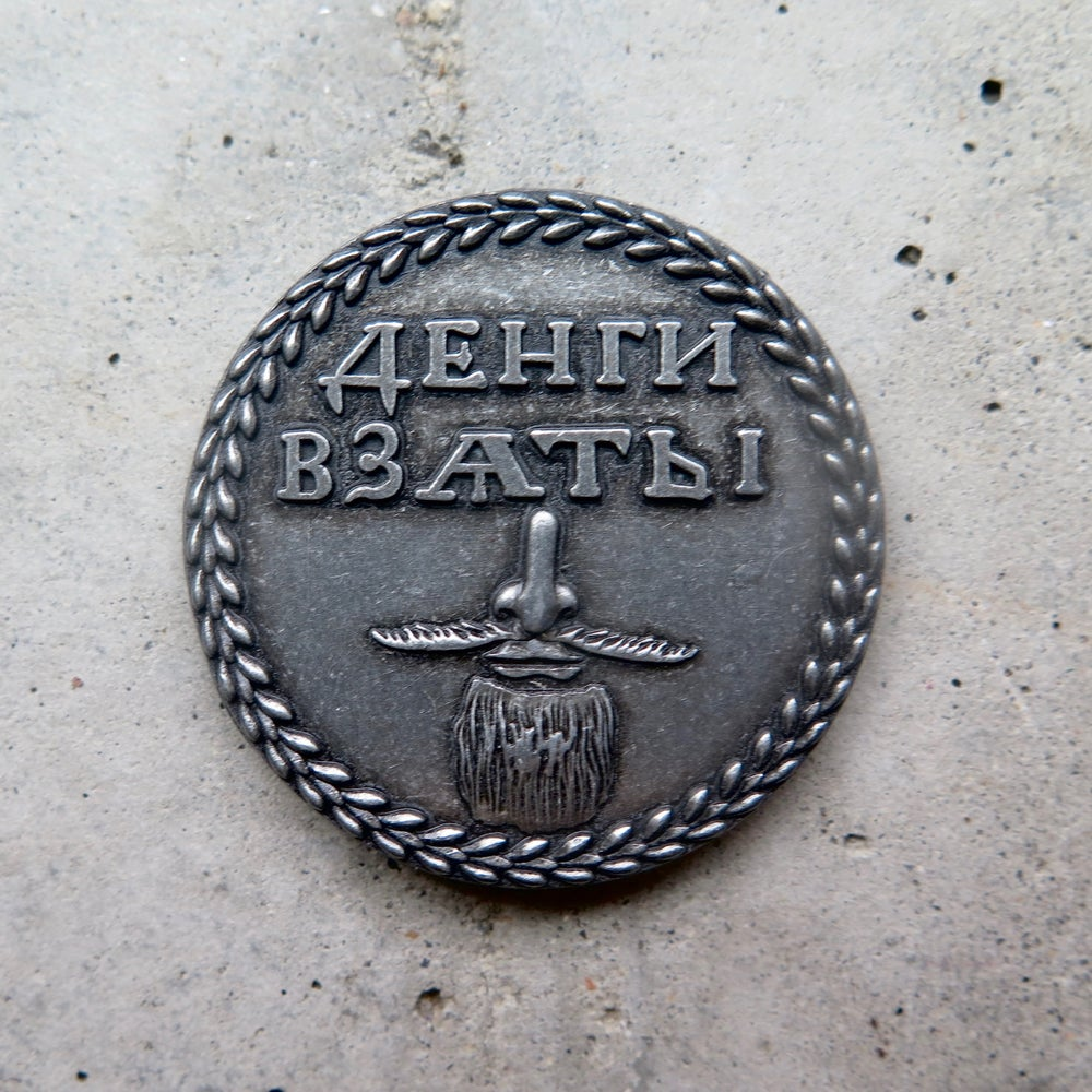 Image of Beard Token Coin
