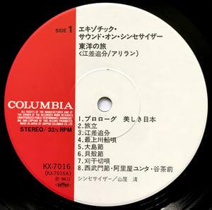 Image of KIYOSHI YAMAYA - Exotic Sound On Synthesizer (Columbia)