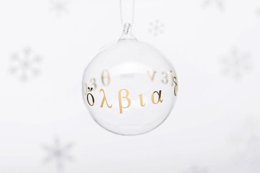 Image of VERBA 7cm Christmas ball with gold inscription in Ancient Greek