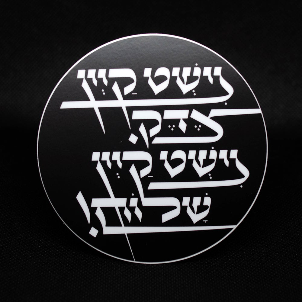 "Image of Yiddish ""No Justice, No"" Peace sticker"