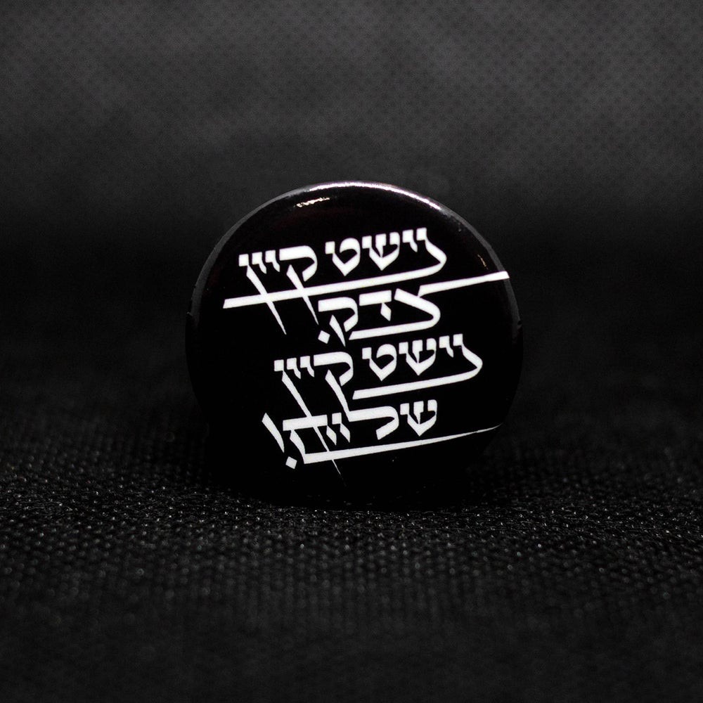 "Image of Yiddish ""No Justice, No Peace"" pin"