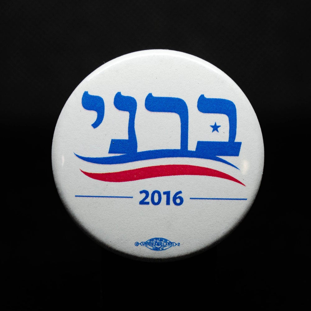 Image of Hebrew Bernie 2016 pin