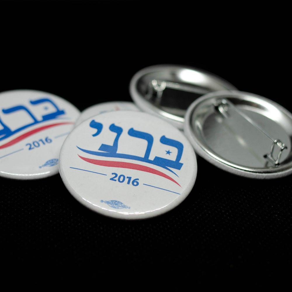 Image of Hebrew Bernie 2016 pin