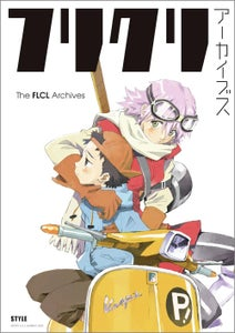 Image of The FLCL Archives フリクリ アーカイブス