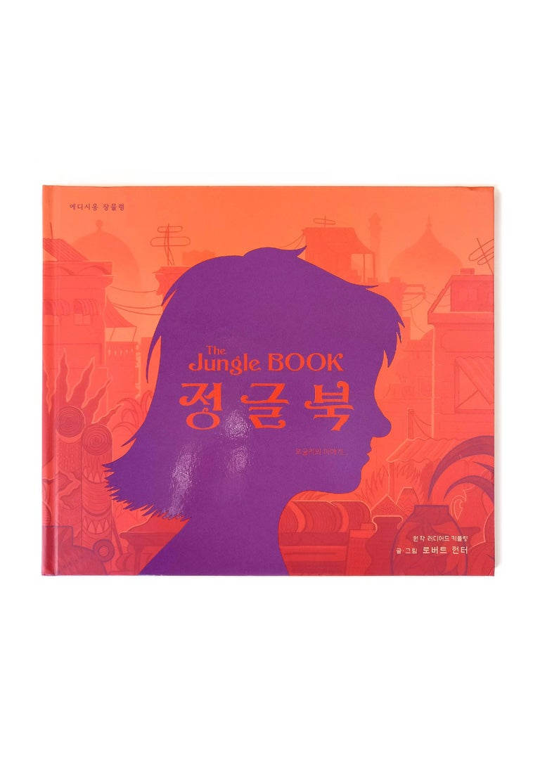 Image of The Jungle Book (KOREAN LANGUAGE)