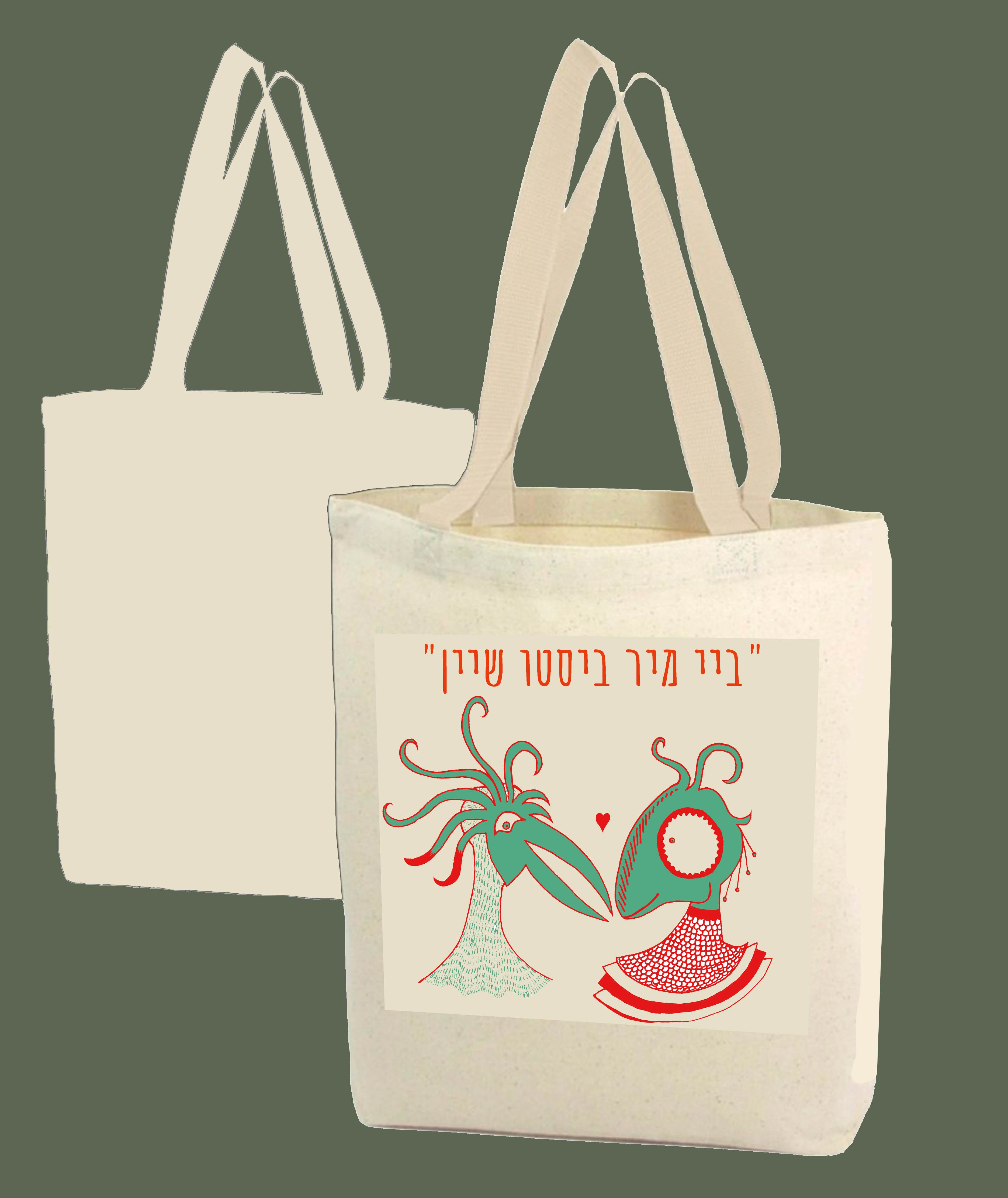 """""""To me you are beautiful"""" Tote Bag"""