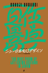 Image of The Next Form of Lettering Designs in Japan