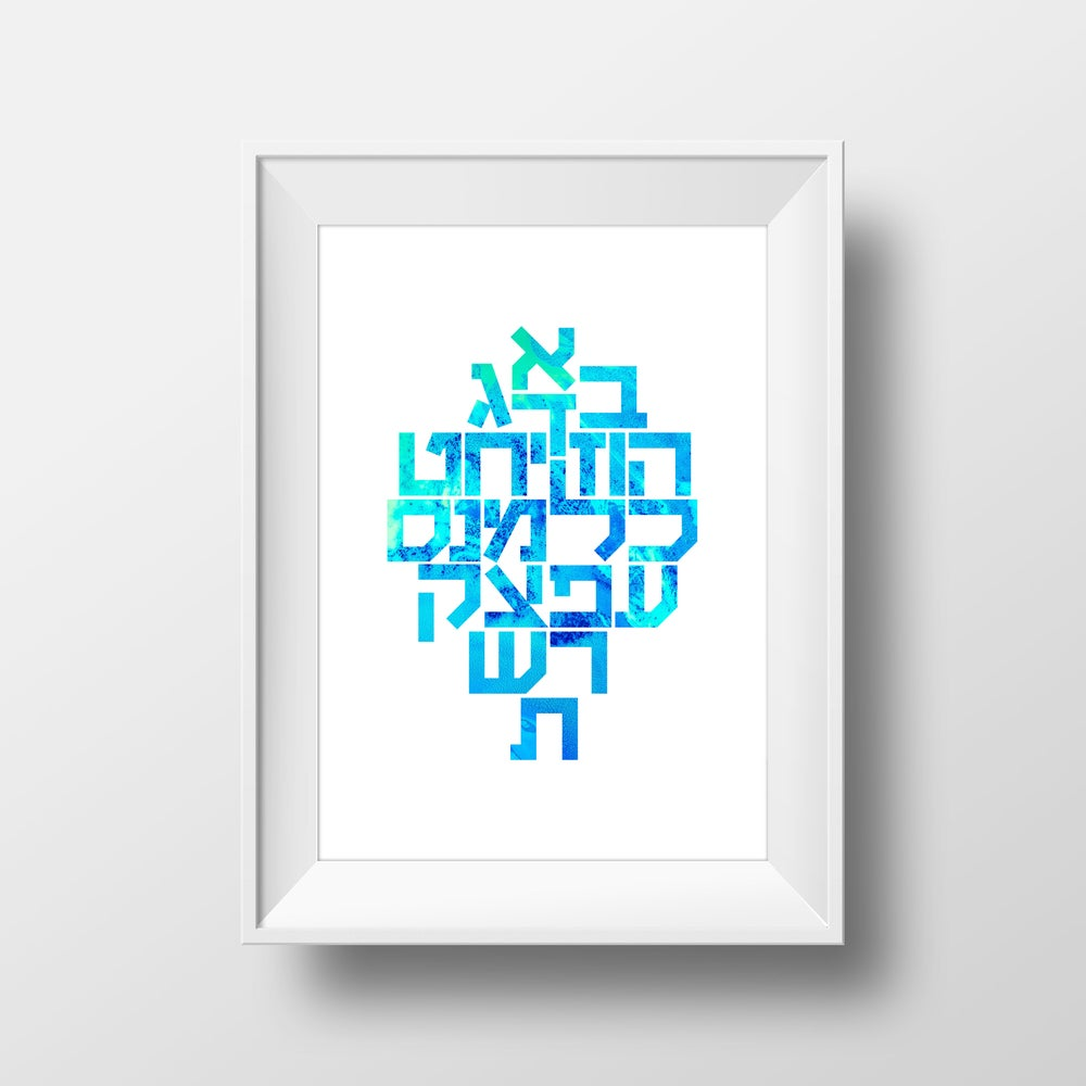 Image of Hebrew Alphabet - Print