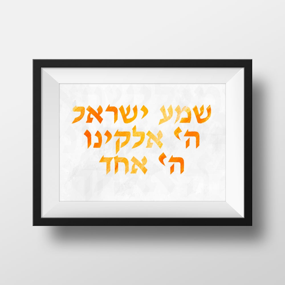 Image of Hear Israel! - Print