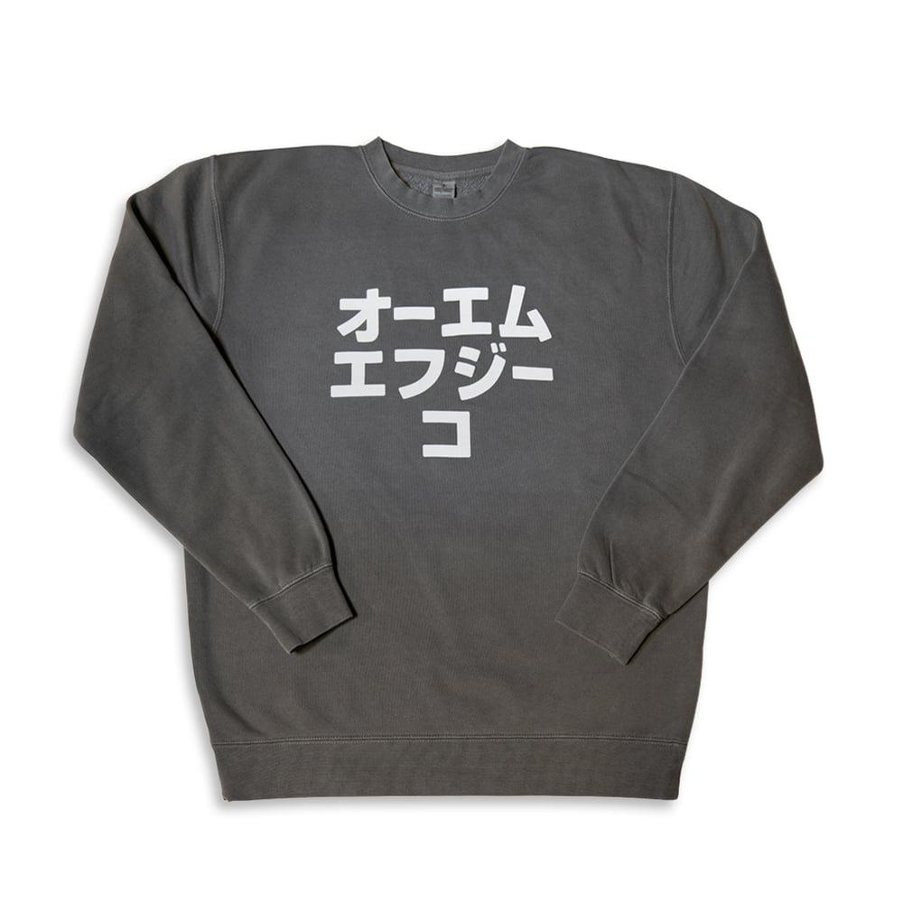 Image of O-Emu-Efu-Gi-Ko Katakana sweatshirt