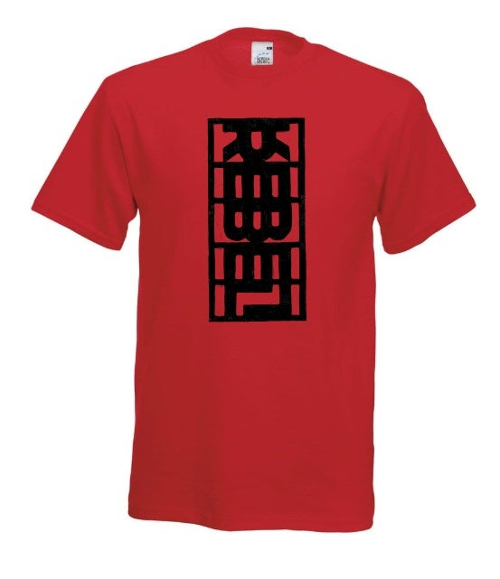 "Image of T-Shirt ""REBEL Totem"" - handprinted with love"