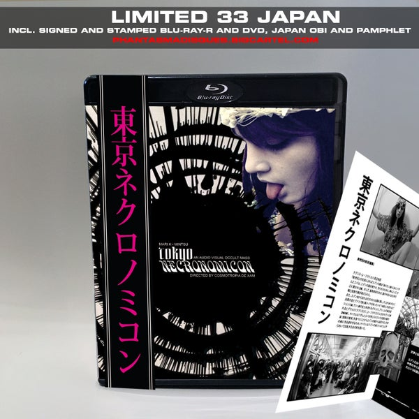 Image of TOKYO NECRONOMICON - LIMITED 33 SIGNED/STAMPED BLU-RAY-R + DVD (JAPAN/DESIGN C)