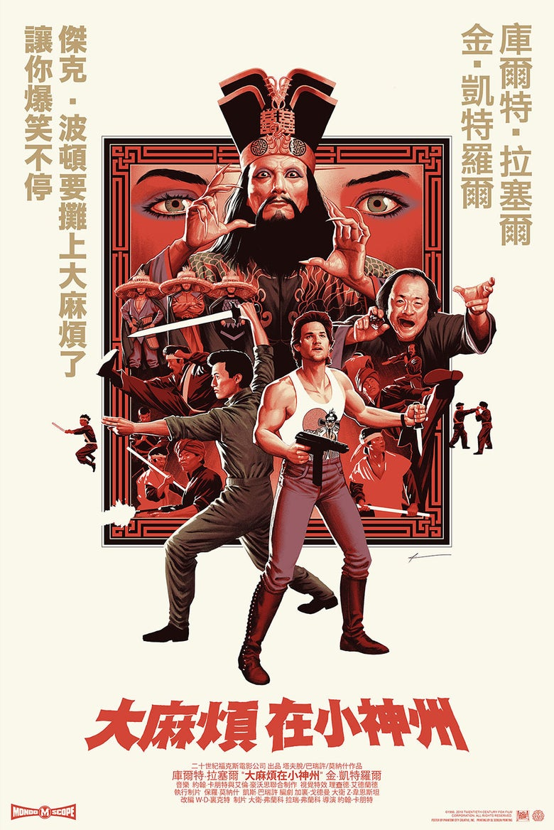 Image of BIG TROUBLE IN LITTLE CHINA (variant)