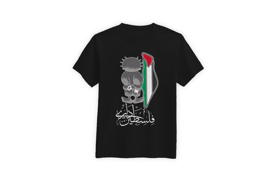 "Image of Palestinian Lost Child ""Handala"" Symbol w/ Caillagraphy Tee"