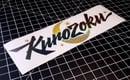 Image 2 of Kurozoku Diecut