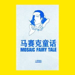Mosaic Fairy Tale 马赛克童话